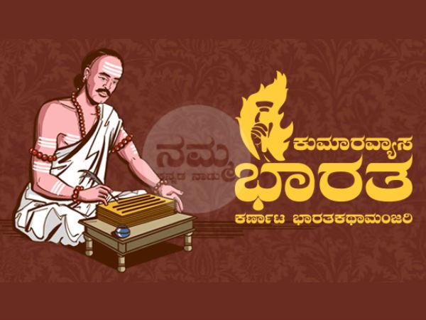 Kumaravyasa Jayanti Special Gadugina Veera Naranappa Works