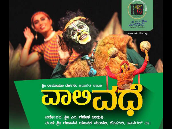 Vali Vadhe play base on Sri Ramayana Darshanam performance