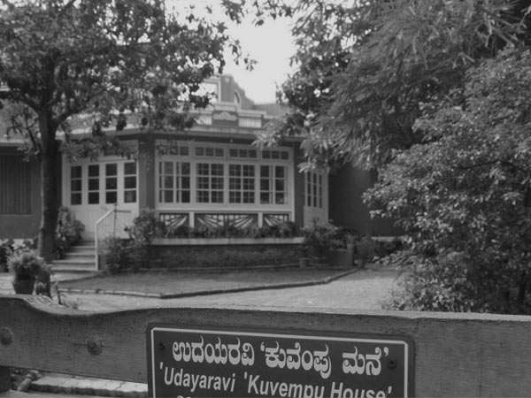 """Udayaravi"" residence of Kuvempu will be developed as a monument: Siddaramaiah"