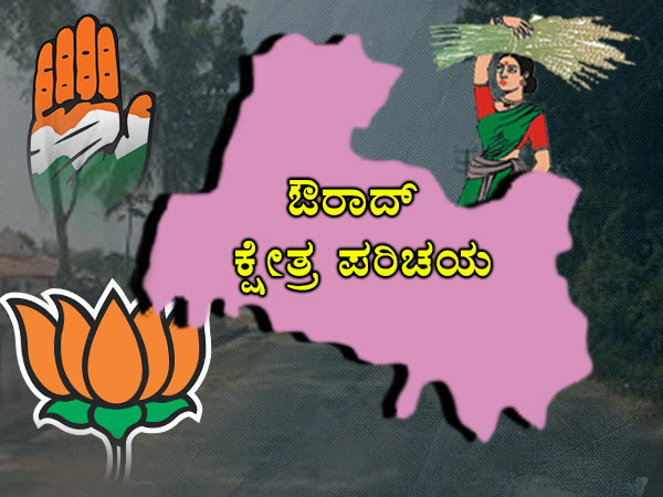 Karnataka Assembly Election 2018 : Aurad constituency profile