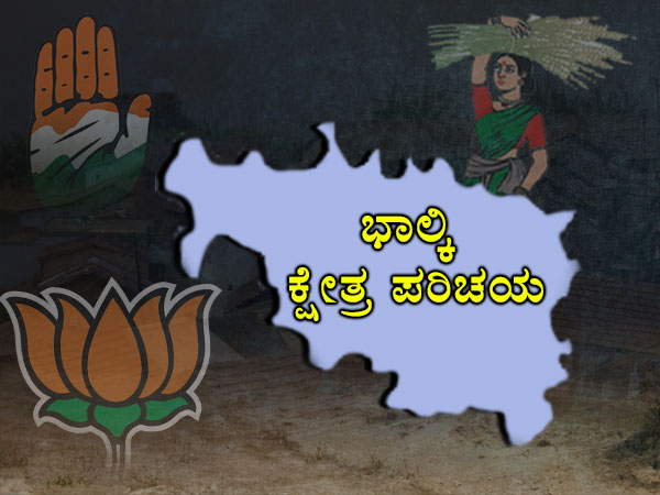 Karnataka Assembly Election 2018 : Bhalki constituency profile