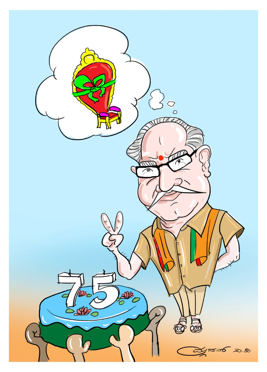 Cartoon of the Day : BS Yeddyurappa turns 75, HBD to former CM