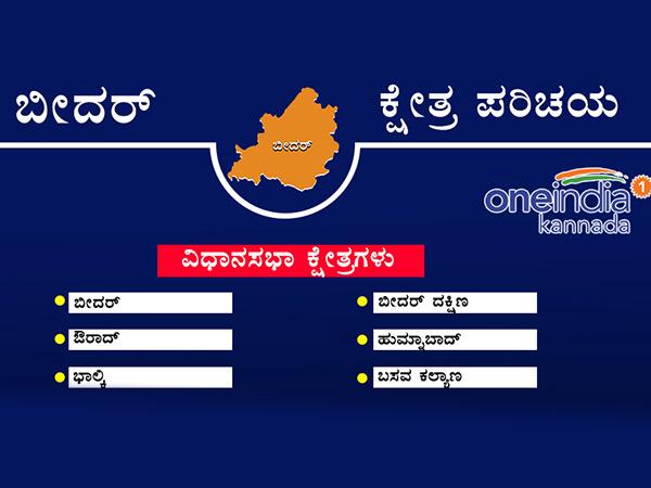 Bidar District 2013 Assembly Elections Result