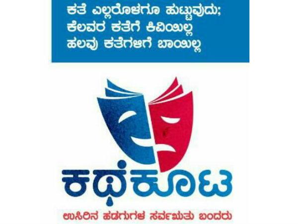 Katha Koota Kannada Short Story Whatsapp Group 3rd Anniversary In Uppinangadi