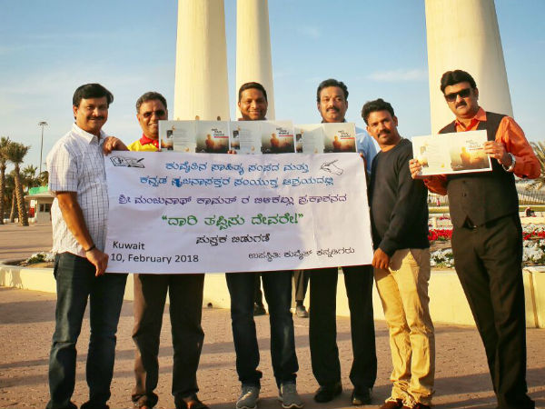 Udupi Journalism College Teachers Travelogue Released In Kuwait