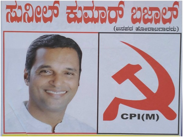 Cpim Candidate Sunil Kumar Bajal Started Election Campaign In Mangaluru South