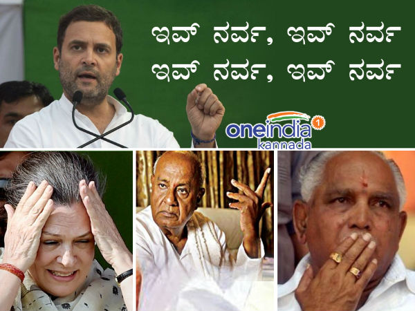 Karnataka Election Memes When Rahul Recited Basavanna Vachana