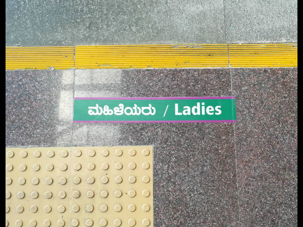 Two dedicated Coach for ladies in Namma metro