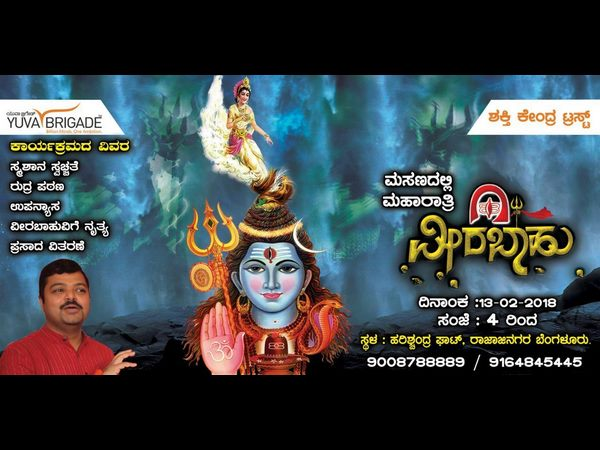 Maha Shivaratri in cemetery: Yuva Brigade's different programme