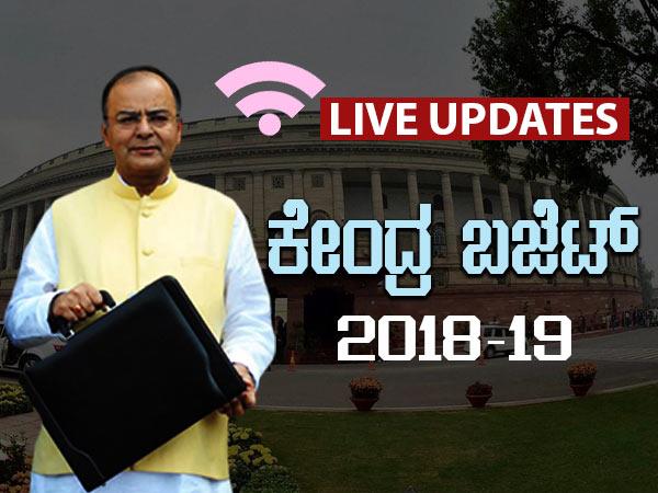 Union Budget 2018 Arun Jaitley Live Updates