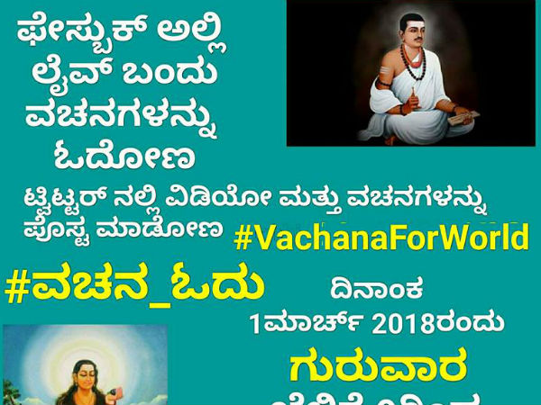 Vachana for World, Come online on Fb or Twitter render Vachanas