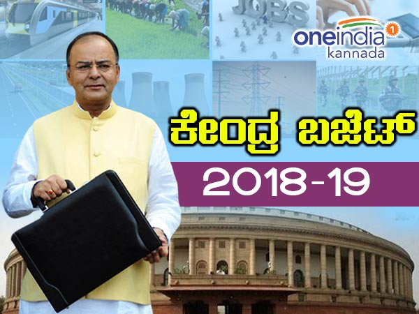 Readers' comments on Union Budget 2018 by Arun Jaitley