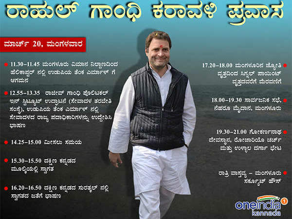 Dakshina Kannada And Udupi Congress All Set To Welcome Rahul Gandhi