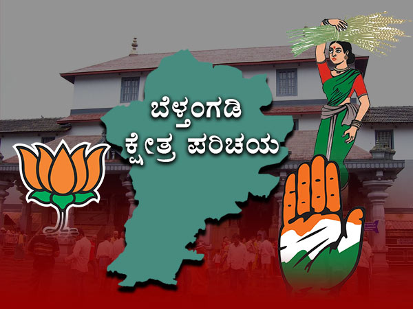 Karnataka Assembly Election 2018 Belthangady Constituency Profile