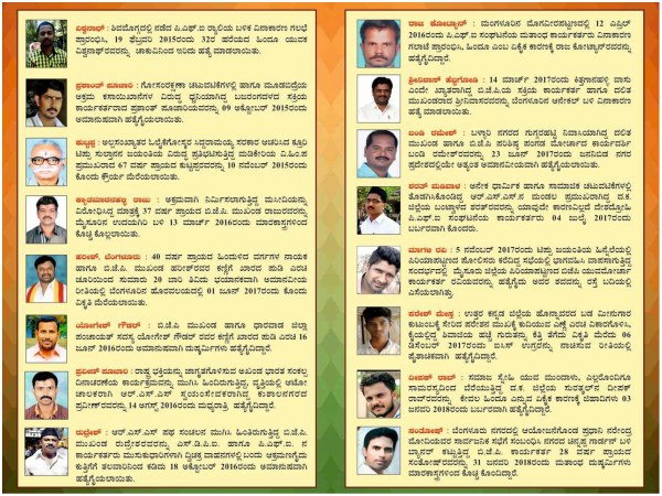 BJP's 'Mangaluru Chalo' Yatre invitation, pamphlets are full of confusion