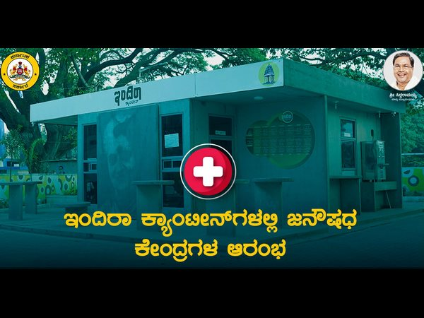 Generic Pharmacy in BBMP hospitals and Indira canteens now