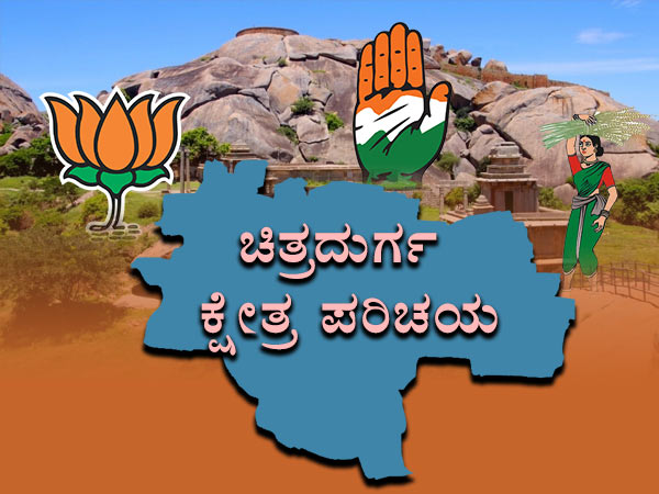 Karnataka Assembly Election 2018: Chitradurga constituency profile
