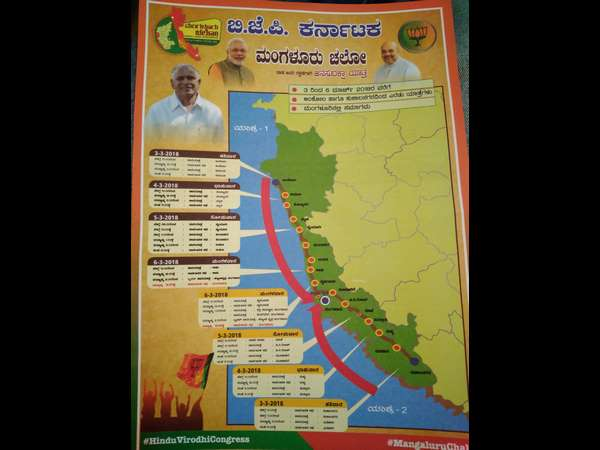 BJP's Jana Suraksha Mangaluru chalo Yatra from Mar 3 to 6 in costal districts