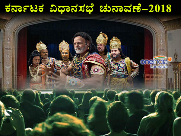 Stage Set For Karnataka Assembly Election On World Theatre Day