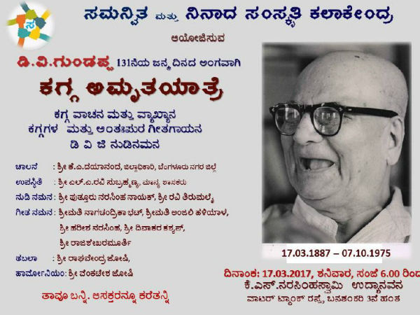 DV Gundappas 131th Birth Anniversary