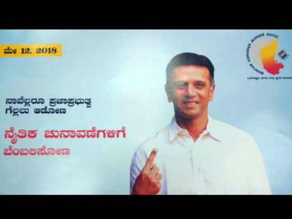 karnataka Election 2018 Poster and video released