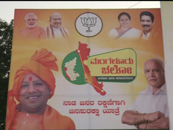Janasuraksha Yatra 'Mangaluru Chalo' will be closing today in Mangaluru