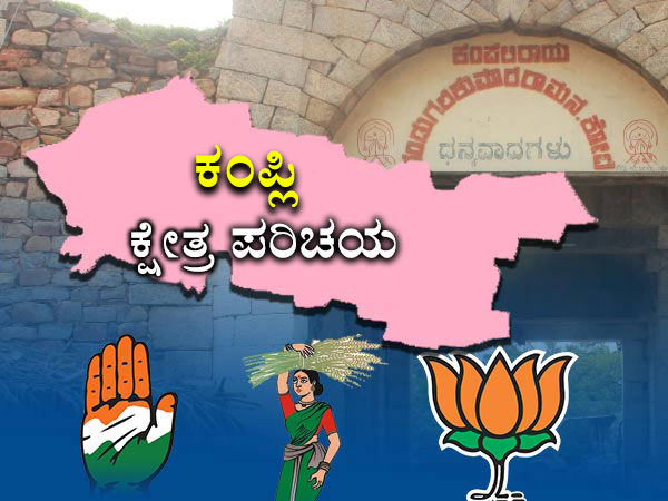 Karnataka Assembly Election 2018: Bellary (Ballari) Kampli constituency profile