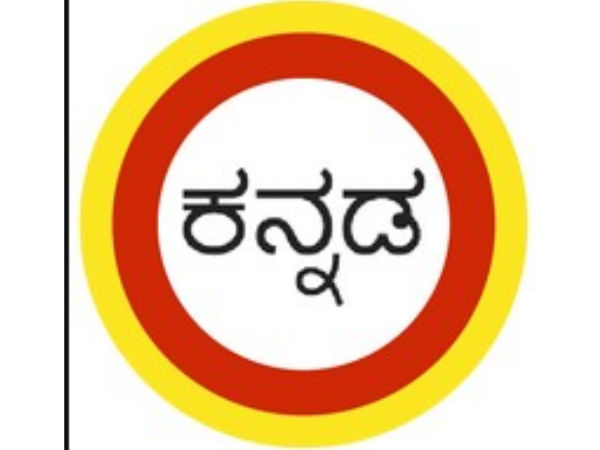 KDA urges new RS members to take oath in Kannada