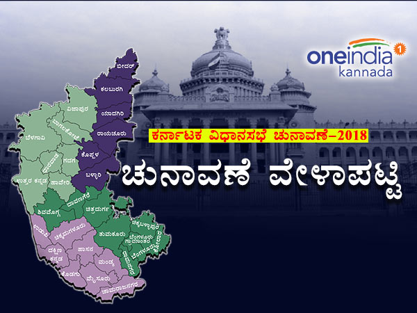 Karnataka assembly elections 2018 to be held on May 12