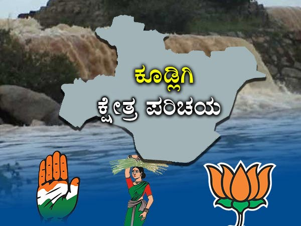 Karnataka Assembly Election 2018: Bellary (Ballari) Kudligi constituency profile