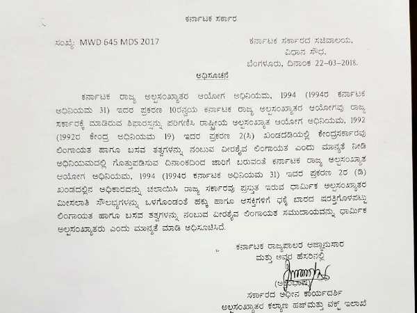 Government issues notification recognizing Lingayat minority Status