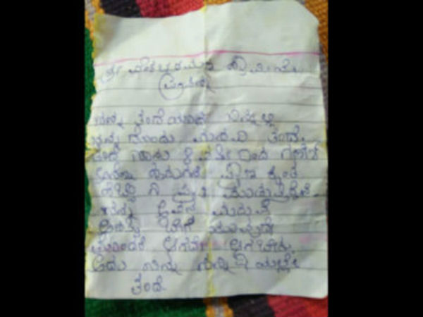 a young girl writes letter to god to save her love kannada altavistaventures Choice Image