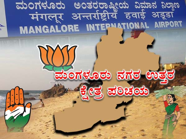 Karnataka Assembly Election 2018: Mangaluru City North Constituency Profile