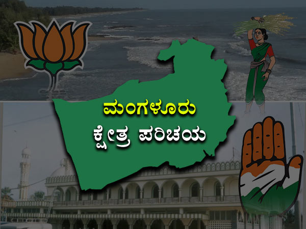Karnataka Assembly Election 2018: Mangaluru Constituency Profile
