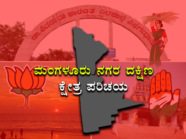 Karnataka Assembly Election 2018: Mangaluru City South Constituency Profile