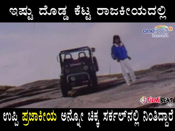 Memes on Actor Upendra after he quit KPJP and intend to start Prajakiya