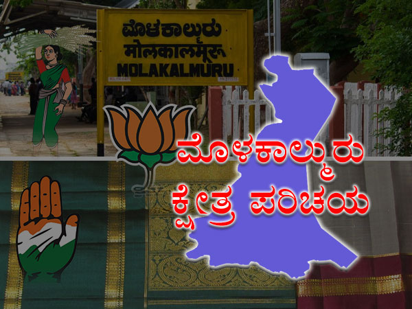 Karnataka Assembly Election 2018: Molakalmuru constituency profile
