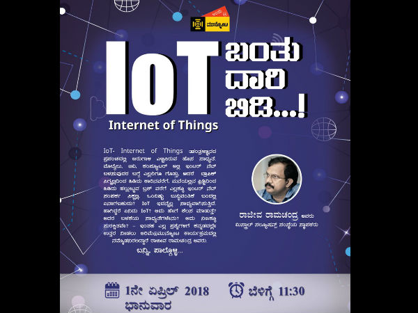 Science Talk On Iot Bantu Daari Bidi