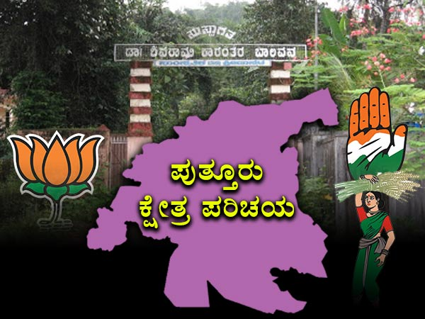 Karnataka Assembly Election 2018: Puttur Constituency Profile