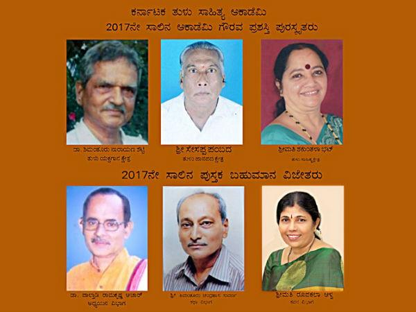 ತುಳು ಸಾಹಿತ್ಯ ಅಕಾಡೆಮಿಯ 2017ನೇ ಸಾಲಿನ ಗೌರವ ಪ್ರಶಸ್ತಿ ಪ್ರಕಟ
