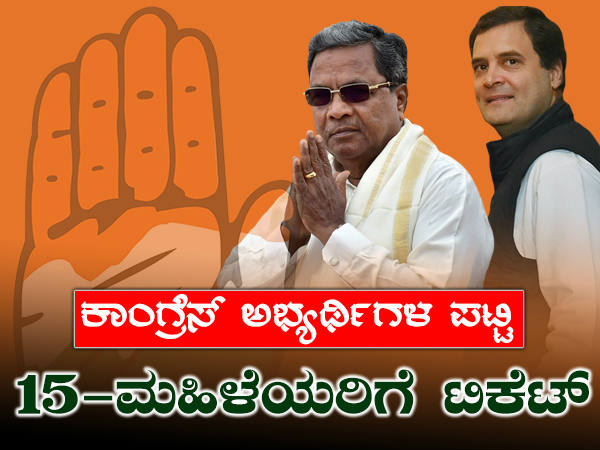 Karnataka Elections Congress Ticket Priority To Woman Candidates