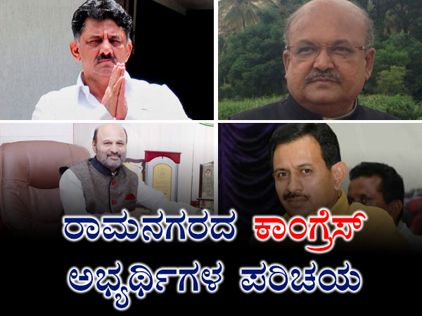 Karnataka Elections Ramanagara Congress Candidates Brief Profiles