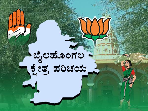 Karnataka Assembly Election 2018 Bailahongal Constituency Profile