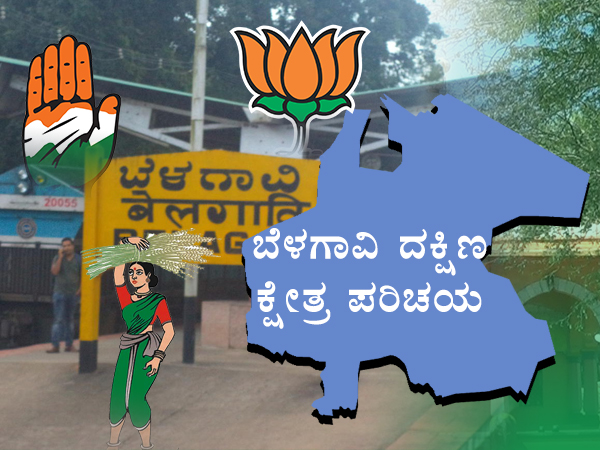 Karnataka Assembly Election 2018: Belagavi South Constituency Profile