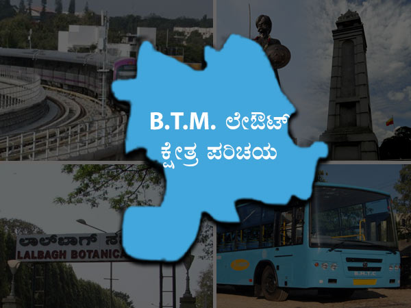 Karnataka Assembly Election 2018: Bengaluru- BTM layout constituency profile