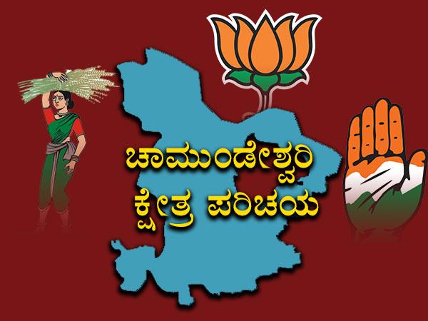 Karnataka Assembly Election 2018 Chamundeshwari Constituency Profile