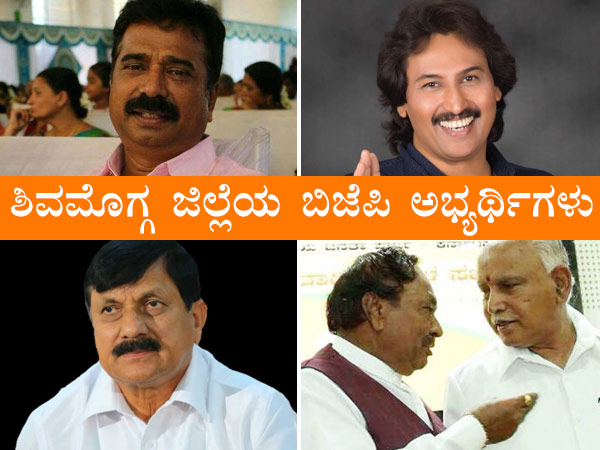 Karnataka Elections Shivamogga Bjp Candidates Brief Profiles