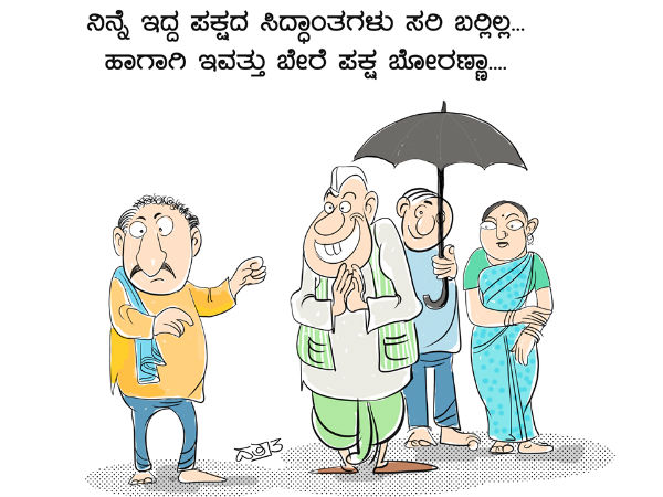 Karnataka Elections: Joining different parties is one of the qualification for politics!