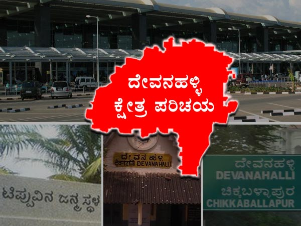 Madiga community negotiation failed in Devanahalli.