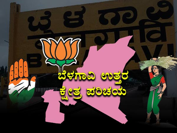 Karnataka Assembly Election 2018 Belagavi Uttar Constituency Profile